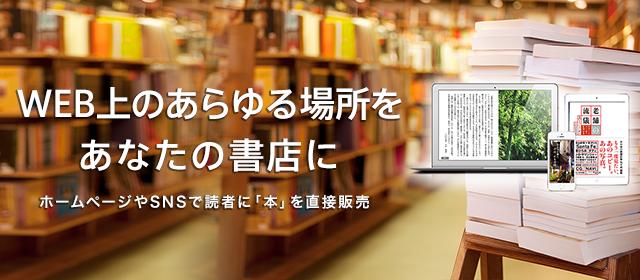 WEB上のあらゆる場所をあなたの書店に